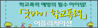 굿바이 학교폭력 어플리케이션 소개
