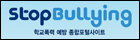 stop_bullying