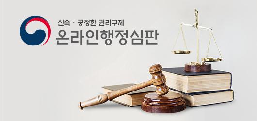 온라인 행정심판 이미지