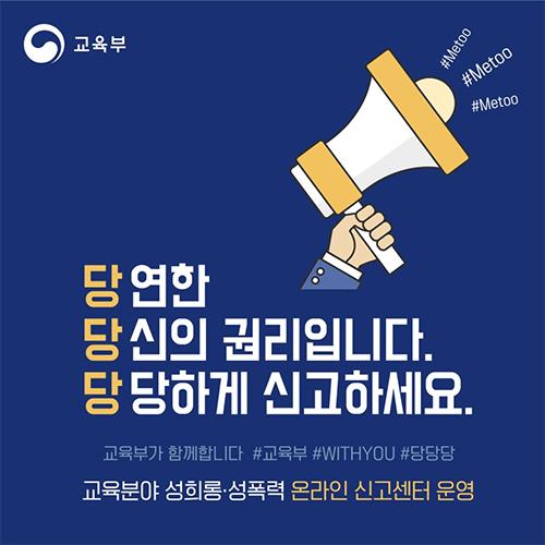 교육분야 성희롱/성폭력 온라인 신고센터 이미지